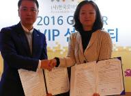 한국모바일게임협회, 게임산업 활성화의 장 지스타 2016에서 열어