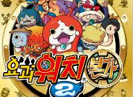 한국닌텐도, '요괴워치 2 원조'・'요괴워치 2 본가' 정식 발매 및 닌텐도 3DS 소프트웨어 라인업 발표