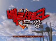 """""""베르세르크무쌍"""" 한글판 2월 23일 정식 발매 예정"""