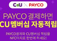 NHN엔터 <페이코>, '자동적립' 기능 출시 … 편의점 CU(씨유)에 첫 적용