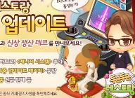 레스토랑 경영 SNG <두근두근 레스토랑> 업데이트 실시