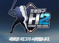 엔씨소프트, '프로야구 H2' 티저 사이트 공개