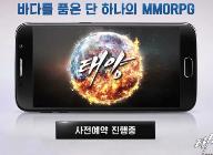 '태양', 4차 시네마틱 티저 영상 공개