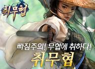 게임포털 그린볼트, '취무협', 'GD온라인' 채널링 서비스 시작