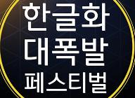 """반다이남코 엔터테인먼트 코리아 """"한글화 대폭발 페스티벌 시즌 2"""" 개최 결정"""
