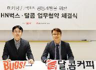 NHN벅스, 달콤과 업무 협약 체결…벅스와 달콤커피 브랜드 마케팅으로 시너지 창출