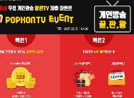 아이템베이, 개인방송 팝콘TV와 제휴 이벤트 진행