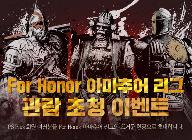 For Honor™, 아마추어 리그 현장 관람 초청 이벤트