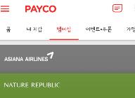 NHN엔터 <페이코>, '아시아나항공', '네이처리퍼블릭', '마리오아울렛' 신규 멤버십 적용…항공, 화장품, 아울렛 등으로 제휴 확대