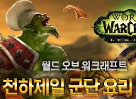 월드 오브 워크래프트, 천하제일 군단 요리대회