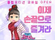 클럽 오디션, 아이유·김건모·쿨 등 음원 업데이트…아이돌 뿐 아니라 추억의 노래들도 추가, 10대부터 40대까지 아울러