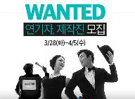 아프리카TV 첫 자체 제작 단편영화 '거짓말(가제)' 참여 배우, 제작진 공개 모집