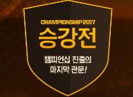 'EA SPORTS™ FIFA 온라인 3 아디다스 챔피언십 2017 시즌1'   본선 진출자 선발전 진행