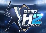 직접 야구단을 관리하는 즐거움, '프로야구 H2'