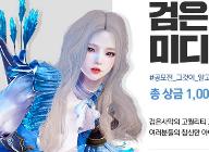 카카오게임즈, '검은사막' SNS 미디어 공모전 개최