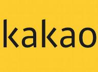 카카오, 인공지능 플랫폼 사업에 속도 낸다