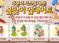 '두근두근 레스토랑 for Kakao' 포인트몰 업데이트