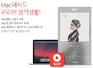 벅스, Mac(맥)용 음악 플레이어 출시…국내 음악 서비스 '최초'