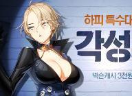 넥슨, '클로저스' 늑대개팀 하피 특수대원 업데이트