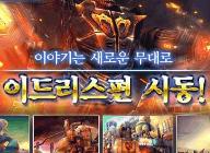 액션 MMORPG '오르쿠스 온라인' 전12직업에 신스킬 일제히 등장!  맵과 스킬,다수 추가한 대형 업데이트