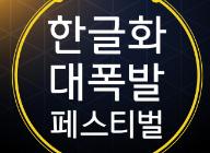 """""""한글화 대폭발 페스티벌 시즌 2"""" 프로듀서 초청 이벤트 참가 모집"""