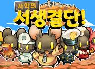 게임뮤지엄, 신작게임 '사막의 서생결단!' 닌텐도 e숍을 통해 발매