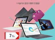 ASUS, T304 등 주요 2-in-1 노트북 모델 구매자 대상 프로모션 실시