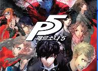 PS4용 '페르소나 5' 한글판 방송 영상
