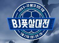 아프리카TV, 韓 U-20 대표팀 아르헨티나전도 인터넷 동영상 서비스 중 유일하게 생중계