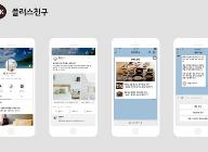 카카오, 누구나 무료로 개설 가능한   비즈니스 플랫폼 '카카오톡 플러스친구' 오픈