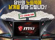 MSI 게이밍 노트북 'SSD 증정 이벤트' 실시