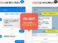 미탭스플러스, 중소 게임사 마케팅 지원하는 인공지능 'M+봇' 출시