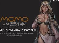 녹스게임즈의 앱플레이어 '모모', 모바일 MMORPG에 최적화 업데이트 실시