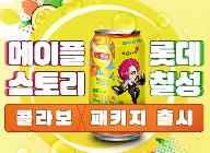 메이플스토리 x 롯데칠성, 콜라보 패키지
