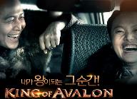 전략 시뮬레이션 게임 '킹오브아발론', 배우 이정재-김민교가 함께한 메이킹 영상 공개