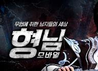 팡스카이, 모바일 MMORPG '형님모바일' 구글스토어 정식 출시