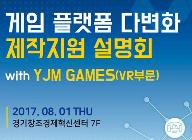 G-NEXT·YJM, VR 게임 제작 지원 사업 설명회