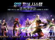 모바일 액션 RPG '루디엘', '영웅의 재탄생' 업데이트 실시