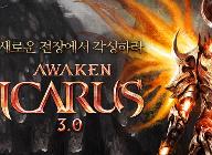 MMORPG '이카루스', 3.0 업데이트 진행