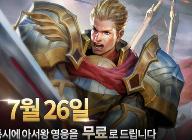 넷마블, 모바일 MOBA '펜타스톰 for kakao'  랭킹전 시즌2 시작과 함께 신규영웅 증정