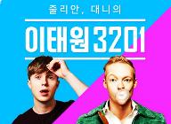 벅스, 음악 팟캐스트 방송 '줄리안, 대니의 이태원3201' 오픈
