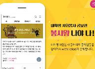 같이가치 with kakao, '대학생 자원봉사 동아리 공모전' 캠페인 진행