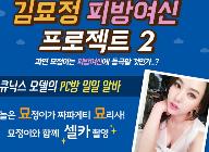 큐닉스, PC방 이벤트 2탄 모델 김묘정과 함께 오버워치 이벤트 개최