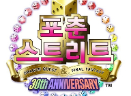 [TGS] '포춘 스트리트 DRAGON QUEST® & FINAL FANTASY® 30th ANNIVERSARY' 플레이 캠 동영상