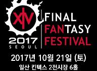 FF14 팬페스티벌 서울, 2차 티켓 1분 만에 완판