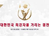 FIFA 온라인 3 챔피언십 시즌2, 26일 개막