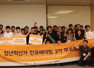 경기창조경제혁신센터 '청년혁신가 인큐베이팅' 성료
