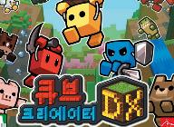 큐브 크리에이터 DX 한국어판(3DS) 오늘 발매