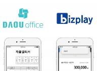 다우기술, 비즈플레이와 사용자 편의 제고 위한 업무제휴계약 체결