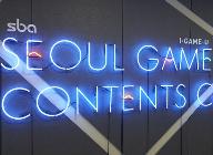 서울 게임 콘텐츠 센터입주기업모집